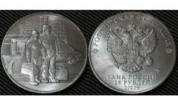 25 рублей 2020 г. Медицинские работники