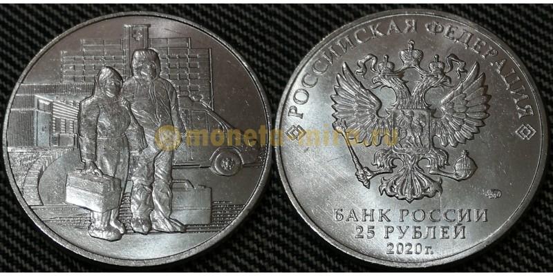 Монета 25 рублей Медицинские работники 2020 года