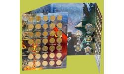 Капсульный альбом с монетами 10 рублей 2010-2018 гг. ГВС и не только, 57 штук