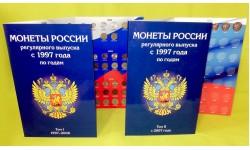 Набор монет России регулярного чекана с 1997 по 2020 год, в альбомах - 2 тома