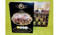 """Набор монет 2, 5, 10 рублей серии """"Отечественная Война 1812 года"""", в альбоме - 28 штук"""