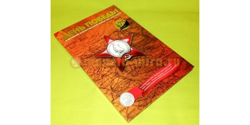 Капсульный альбом для монет 5 рублей из серии Столицы освобожденные советскими войсками
