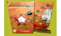 Набор монет 5 рублей 2016 г. Города-Столицы освобожденные советскими войсками, в альбоме - 14 штук