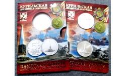 Официальный буклет с монетой 5 рублей Курильская десантная операция и жетоном