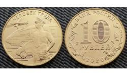 10 рублей 2020 г. Работник транспортной сферы, серия Человек труда