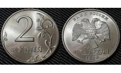 2 рубля 1999 г. Штемпельный блеск - ЛЮКС, СПМД - №4