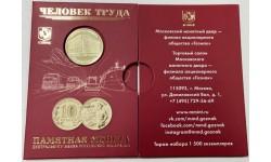 10 рублей 2020 г. Человек труда, работник транспортной сферы, в официальном буклете