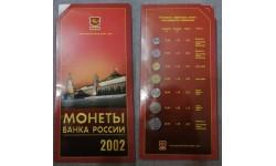 Официальный годовой набор 2002 г. ММД (серые облока) редкий RRR