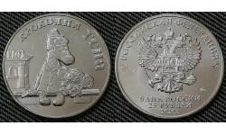 25 рублей 2020 г. Крокодил Гена - обычная