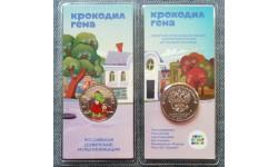 25 рублей 2020 г. Крокодил Гена - Цветная