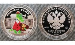 3 рубля 2020 г. Крокодил Гена, серебро 925 пр.