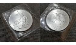 3 рубля 2015 г. Георгий Победоносец, серебро 999 пр. в запайке