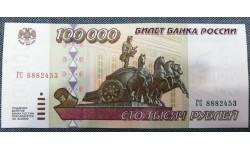100000 рублей России 1995 года