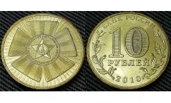 10 рублей 2010 г. 65 лет Победы в ВОВ (бантик)