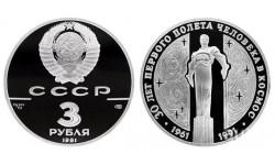 3 рубля СССР 1991 г. 30-летие первого космического полета Гагарина