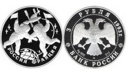 3 рубля СССР 1993 г. Столетие Российско-Французского союза