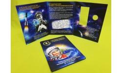 Капсульный альбом для 2-х монет 25 рублей 60 лет первого полета человека в космос