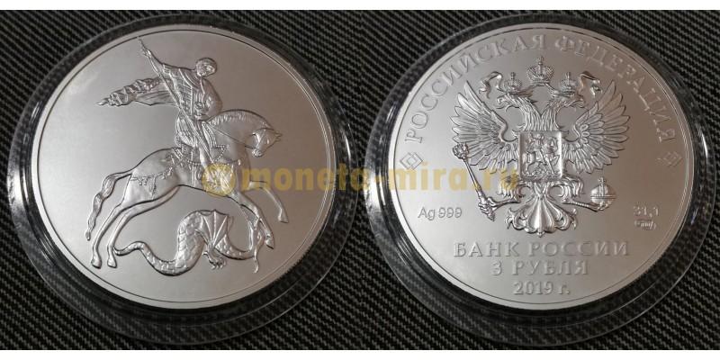 3 рубля 2019 г. Георгий Победоносец, серебро 999 пр. СПМД
