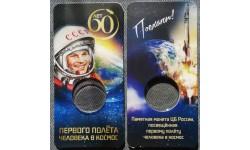 Блистер для монеты 25 рублей 60 лет первого полета человека в космос 2021 года