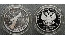 25 рублей 2021 г. 60-летие первого полета человека в космос, серебро 925 пр.