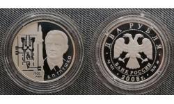 2 рубля 2008 г. 100-летие со дня рождения Глушко