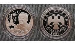 2 рубля 2007 г. 100-летие со дня рождения Королева