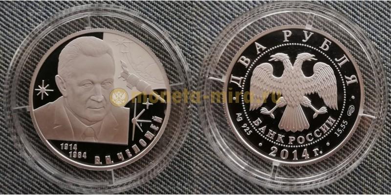 2 рубля 2014 г. Владимир Челомей – 100 лет со дня рождения