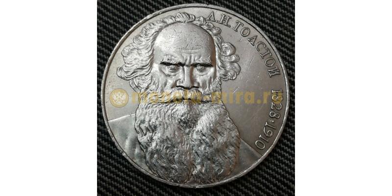 1 рубль СССР 1988 г. Разновид (злой Толстой)