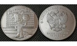 25 рублей 2020 г. Барбоскины - обычная