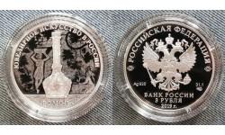 3 рубля 2019 г. Ювелирные изделия фирмы Болинъ, серебро 925 пр.