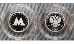 1 рубль 2020 г. Московский Метрополитен - серебро 925 пр.