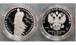 3 рубля 2020 г. Ржевский мемориал Советскому солдату, серебро 925 пр.