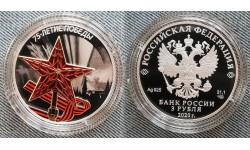 3 рубля 2020 г. 75 лет Победы, кремлевская звезда, серебро 925 пр.