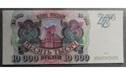 10000 рублей 1993 г. выпуск 1994 года, состояние XF