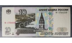 10 рублей 1997 г. Без модификации, пресс