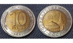 10 рублей 1991 года биметалл - ММД №2