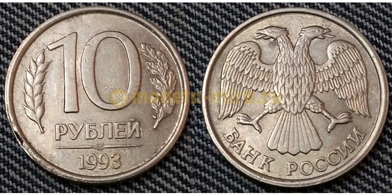 10 рублей 1993 года ЛМД - немагнитная