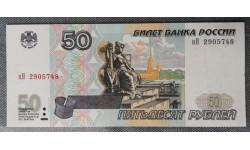 50 рублей 1997 г. Модификация 2001 года, пресс