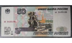 50 рублей 1997 г. Без модификации, пресс