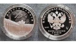 3 рубля 2020 г. Мемориал Дорога Памяти, серебро 925 пр.