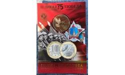 Официальный буклет с монетой 10 рублей 2020 г. 75-летие Победы и жетоном