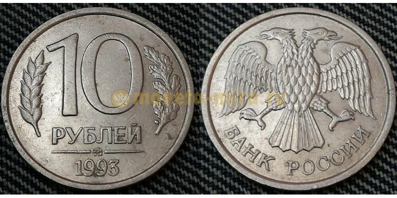 10 рублей 1993 года ММД - немагнитная