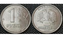 1 рубль 1997 г. ММД. Широкий кант - со ступенькой