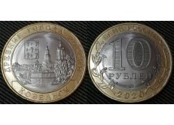 10 рублей 2020 г. серия Древние Города - Козельск