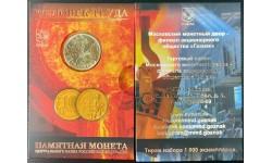 10 рублей 2020 г. Человек труда, металлург с жетоном, в официальном буклете