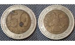50 рублей биметалл 1992 г. ММД - №1