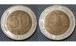 50 рублей биметалл 1992 г. ММД - №10
