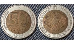 50 рублей биметалл 1992 г. ММД - №4