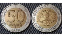 50 рублей биметалл 1992 г. ММД - №5