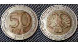 50 рублей биметалл 1992 г. ММД - №6